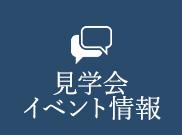 見学会 イベント情報 リンクボタン